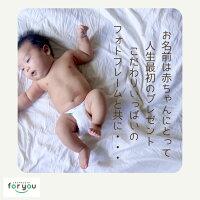 赤ちゃん命名フォトフレーム名入れ写真立てメモリアルグッズ3