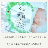 赤ちゃん命名フォトフレーム名入れ写真立てメモリアルグッズ9