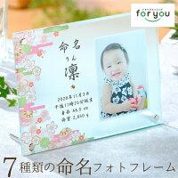 赤ちゃん命名フォトフレーム名入れ写真立てメモリアルグッズ1