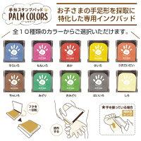 パームカラーズ手形スタンプインク赤ちゃん手形足型3