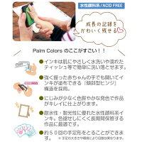 パームカラーズ手形スタンプインク赤ちゃん手形足型4