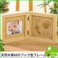 赤ちゃん手形足形木製フォトフレーム未来への扉1