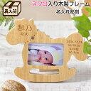 LADONNA ラドンナ ベビーフォトフレーム DF52-LD 【赤ちゃん・出産祝い】