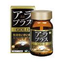 【公式】 アラプラス ゴールド 90粒 送料無料 【楽天市場特別価格】 5-AL