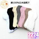 五本指靴下【日本製】綿100%さらさらクルー丈ソックスレディース蒸れない5本指ソックス外反母趾