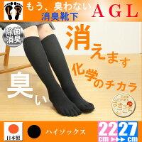 【日本製】《消臭靴下AGLハイゲージハイソックス》レディース靴下五本指外反母趾予防【楽ギフ_包装】【RCP】【05P05Apr14M】