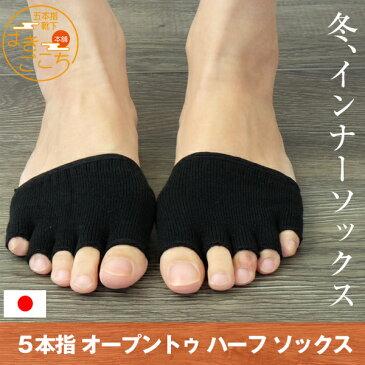 【日本製】COOLMAX 正規品《5本指 オープントゥ ハーフ ソックス》 ★メール便送料無料 温活  レディース インナーソックス 靴擦れ防止 蒸れ防止 靴下 つま先