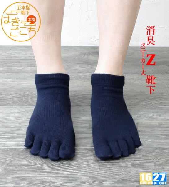 日本製 《五本指消臭靴下Zスニーカー丈》キッズメンズレディース靴下靴下5本指ソックス水虫キッズくるぶし入園入学強力消臭強烈臭い