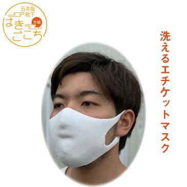 日本製 【返品、交換不可】エチケットマスク 立体 布マスク マスク 抗菌 防臭 花粉症 対策 快適マスク 男女兼用 ますく 大人 子ども 小さめ 密着 飛沫防止 洗える 何度も再生 ホールガーメント キッズ レディース メンズ 入園 入学 就職