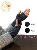 【日本製】《超薄手コットンアームウォーマー》綿100%レディースアームカバーロングアレルギー対策【RCP】【02P22Jul14】