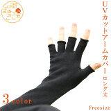 【日本製】《UVカット アームカバー ロング》★メール便送料無料 5本指 吸汗 手袋 日焼け対策 UVケア 紫外線対策 紫外線カット