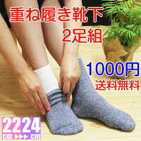 【日本製】冷え取り靴下絹綿レディース《冷え取り靴下2枚目》冷えとり靴下冷え対策新商品【RCP】【05P31Aug14】