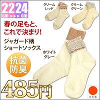 【日本製】《ジャガード柄ショートソックス》レディース靴下抗菌防臭【RCP】【05P02Mar14】