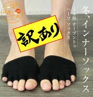 【日本製】COOLMAX正規品《5本指オープントゥハーフソックス》メール便送料無料ポイント消化レディースインナーソックス靴擦れ防止蒸れ防止トング【RCP】【P06Dec14】【02P13Dec14】