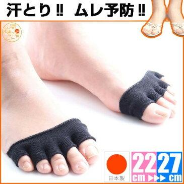 【日本製】抗菌 除菌 消臭 防臭《銀世界 5本指 超ハーフ ソックス》レディース メンズ オープントゥ インナーソックス 五本指ソックス 温活  靴下 つま先
