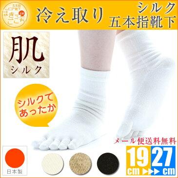 日本製  ギフト 5本指ソックス 冷え取り靴下 絹 キッズ レディース メンズ《肌シルク 5本指ソックス》温活 ★メール便送料無料 冷えとり 靴下 蒸れない 入園 入学
