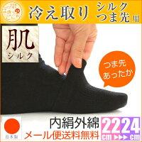 【日本製】冷え取り靴下絹レディース《肌シルク重ね履きハーフソックス》冷えとり靴下内絹外綿冷え対策新商品【RCP】【02P21Aug14】
