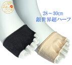 【日本製】抗菌除菌消臭防臭《銀世界5本指超ハーフソックス》メンズレディースインナーソックス五本指ソックス