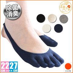 【日本製】消臭 抗菌 除菌 《銀世界 5本指フットカバーソックス ストラップ》 冷え取り靴下 …