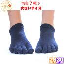 【日本製】《五本指消臭靴下Zスニーカー丈》キッズメンズレディース靴下
