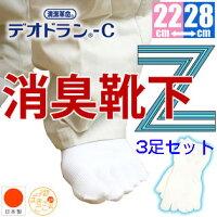 【日本製】【消臭靴下】《5本指メンズスクールソックス3足セット》五本指ソックス5本指ソックス【メール便送料無料】