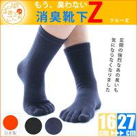 【日本製】《消臭靴下Z5本指クルーソックス》キッズメンズレディース靴下五本指外反母趾予防【楽ギフ_包装】【RCP】【02P06May14】fs04gm