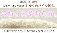 【日本製】《シルク 冷えとり レッグウォーマー 超ロング丈60cm》シルク モコモコ ロング 絹 ウール ひざウォーマー 冷えとり 冷え対策 あったか 冷え取り 保温 吸汗 パイル起毛 妊婦 マタニティ 温活