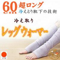 【日本製】冷え取り《肌シルクレッグウォーマー超ロング丈60cm》メール便送料無料