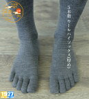 【日本製】《五本指ウールハイソックス》ウール羊毛冷えとり冷え対策あったかレディースメンズ靴下五本指外反母趾予防五本指ソックス【RCP】【02P21Feb15】