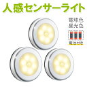 3個セット足元灯 コンセント 足元ライト 人感センサーライト LEDキャビネットライト 夜間 常夜灯
