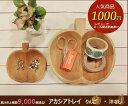 【500WORKS.】★BIGSALE★ゆうパケット送料無料!!木製 アカシア トレイ りんご・洋なし