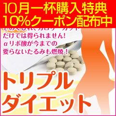 【1日3食90回分】5つの自然植物とαリポ酸がダイエットを強力にサポート!【安心の国産】【他と...
