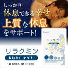 メラトニン/セロトニン/不眠/睡眠薬/リラクミンナイト【送料無料】1個