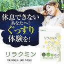 【リラクミン6個セット】(天然 メラトニン サプリメント) 睡眠薬 ではない サプリ ……