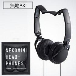【mix-style】nekomimiheadphonesミックススタイルネコミミヘッドフォン[ファッション]