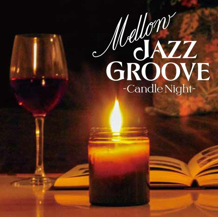 【楽天市場】【CD】 Mellow JAZZ GROOVE -Candle Night- / 【メール便(ゆう