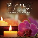 【CD】癒しのアロマ ヒーリングピアノ 〜自律神経を整える美...