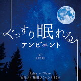 【ヒーリングミュージック CD 試聴】ぐっすり眠れるアンビエント 〜心地よい睡眠リラックスBGM〜