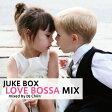 【CD】Juke Box / Love Bossa Mix - ジュークボックス / ラブボッサミックス 【メール便(ゆうパケット)送料無料】 BGM | ラブソング | 結婚式 | 2次会 | パーティ | 女子会