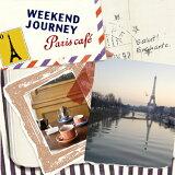 カフェ CD 試聴 WEEKEND JOURNEY - Paris cafe / ウィークエンドジャーニー - パリスカフェ