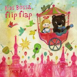 【CD】KIDSBOSSAflipflap-フリップフラップ[キッズボッサ]