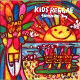 【CD】KIDS REGGAE / sunshine day - キッズ・レゲエ / サンシャイン・デイ