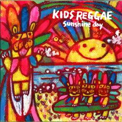 【CD】KIDSREGGAE/sunshineday-キッズレゲエ/サンシャインデイ【楽ギフ_包装】【楽ギフ_のし宛書】