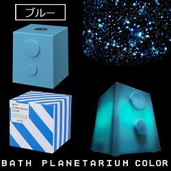 BATHPLANETARIUMCOLOR-バスプラネタリウムカラー[mixstyle]お風呂グッズミニプラネタリウム癒し雑貨ライト星空