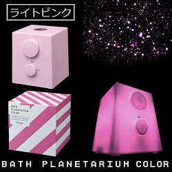 BATHPLANETARIUMCOLOR-バスプラネタリウムカラー[mixstyle]お風呂グッズミニプラネタリウム癒し雑貨ライト星空【電池付き♪】大人気のお風呂用プラネタリウム!!本体と同じ色の星空が広がります♪