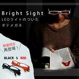 Bright Sight ブライトサイト 光るメガネ ブックライト 読書 トラベル ダテメガネ LED 眼鏡ライト