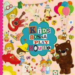 【CD】KIDSBOSSAplayhouse-キッズボッサプレイハウス