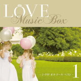 【CD】Love Music Box / J-POPオルゴールベスト 1