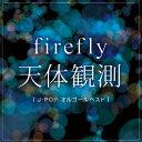 【CD】「Firef...