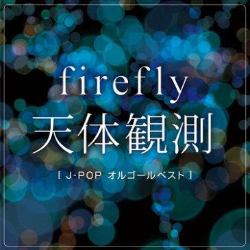 【CD】「Firefly」「天体観測」 J-POP オルゴールベスト